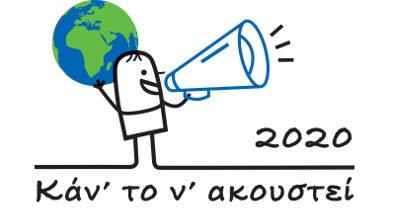 ΚΑΝ ΤΟ Ν ΑΚΟΥΣΤΕΙ LOGO 2020 small
